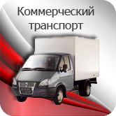 Кнопка Коммтранспорт Решения