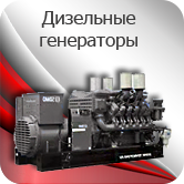 Кнопка дизель генераторы1 Решения