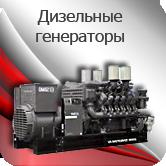 Кнопка дизель генераторы1 Sample Page