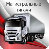 Кнопка магистральный тягач Sample Page