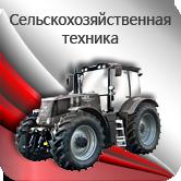 Кнопка сельхозтехника Решения