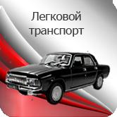 Кнопка легковой транспорт Решения