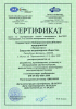 1404826962 technoton sertificat iso 9001 Сертификаты