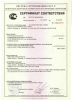 1404827025 dfm sertifikat vzryvozaschyty Сертификаты