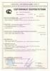 1404827039 dut e sertifikat vzryvozaschity Сертификаты