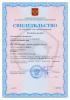 1404827073 dfm svidetelstvo ob utverzhdenii tipa sredstv izmereniy Сертификаты