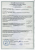 1404827083 dut e sertifikat reglament bezopasnosty Сертификаты
