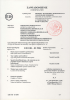 1404827085 nozzlecrocodile e mark certificate Сертификаты