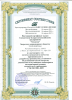 1404827088 technoton sertificat stb iso 9001 Сертификаты