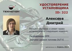 udostoverenie ustanovschika Фирменное обучение