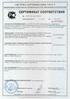 GalileoSky v5.0 sertifikat ip 54 Сертификаты