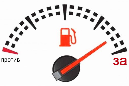 экономия топлива за и против !
