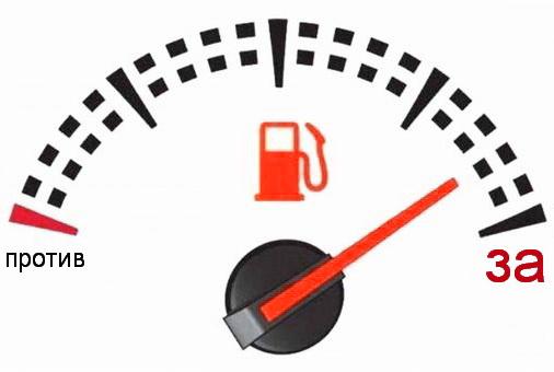 экономия топлива за и против  Экономия топлива: за и против