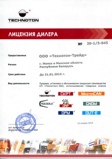 Сертификат ТехнотонТрейд 2018 эскиз О компании